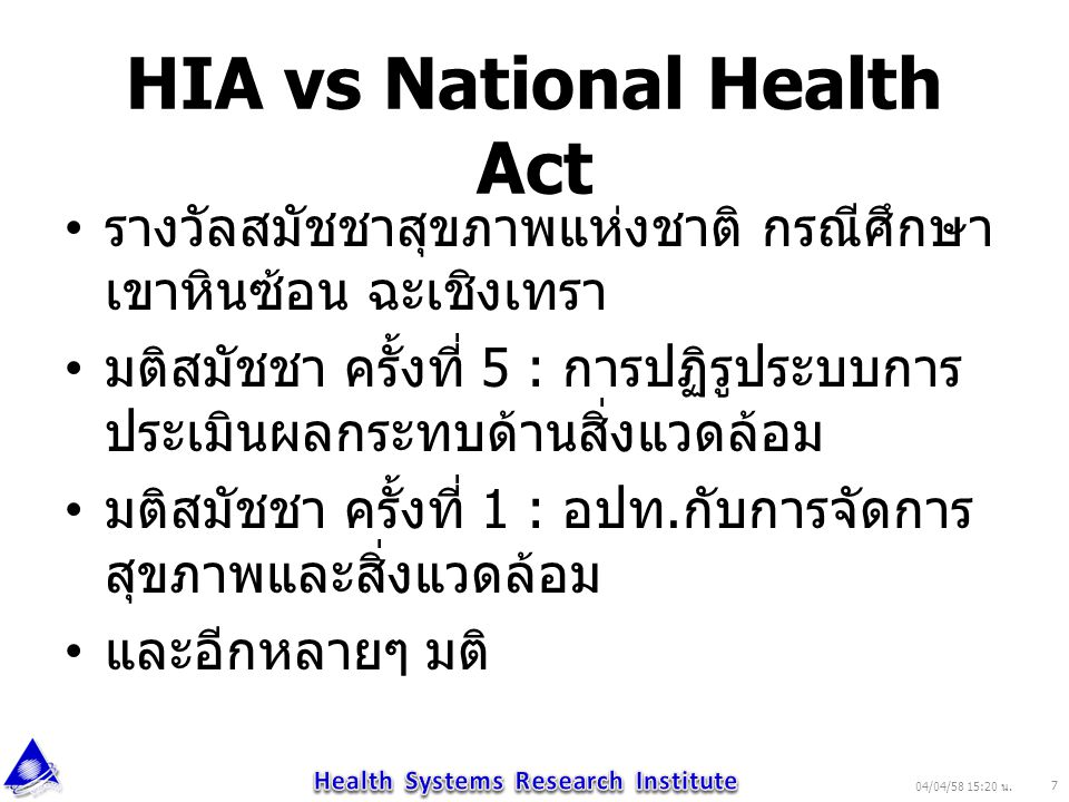 HIA vs National Health Act
