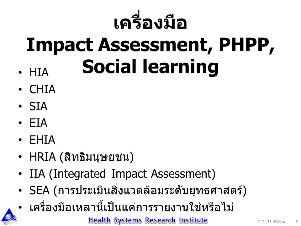 เครื่องมือ Impact Assessment, PHPP, Social learning