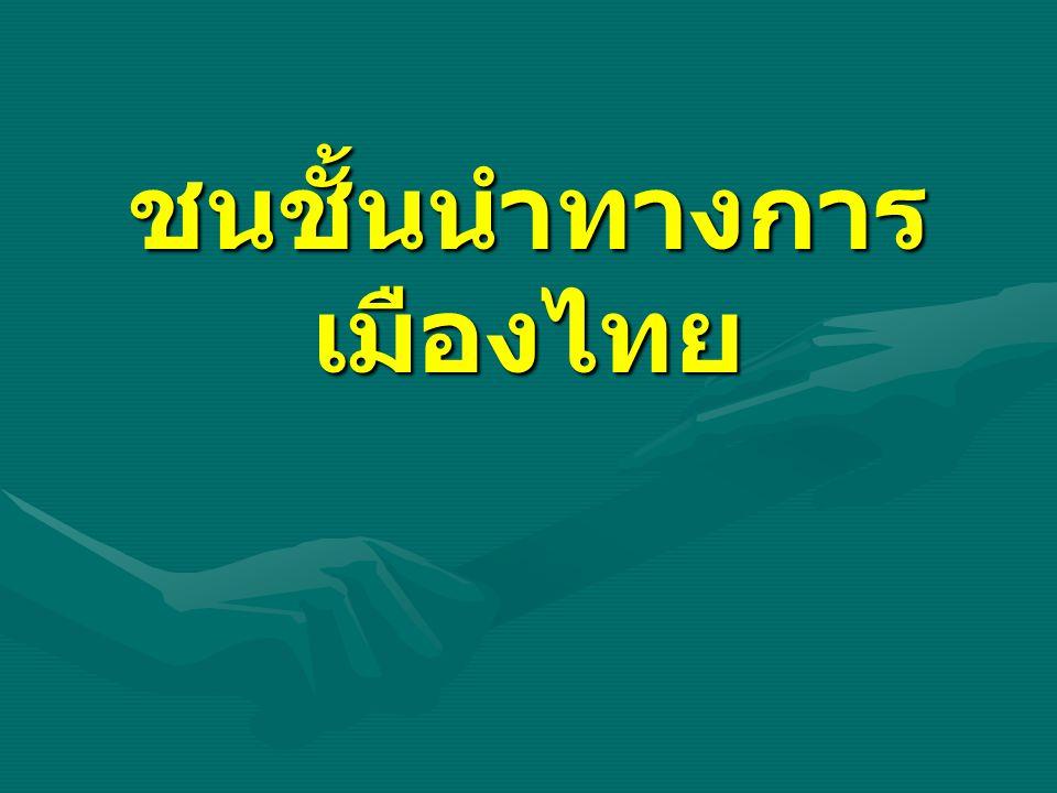 ชนชั้นนำทางการเมืองไทย