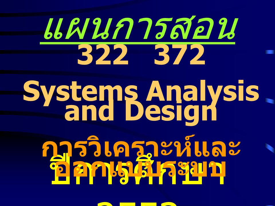 Systems Analysis and Design การวิเคราะห์และออกแบบระบบ
