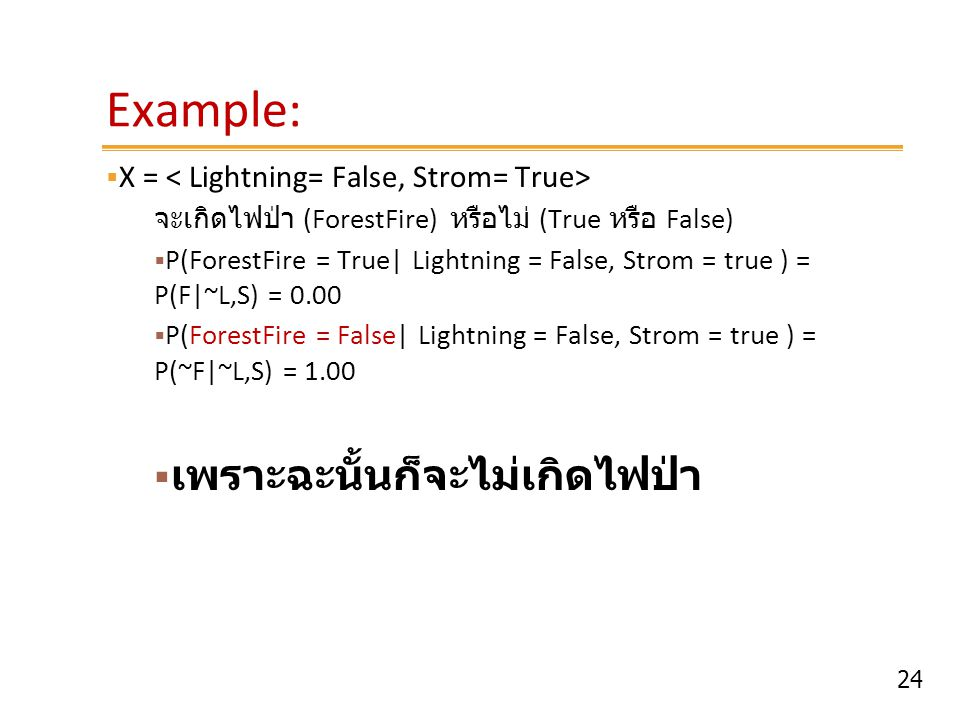 Example: เพราะฉะนั้นก็จะไม่เกิดไฟป่า