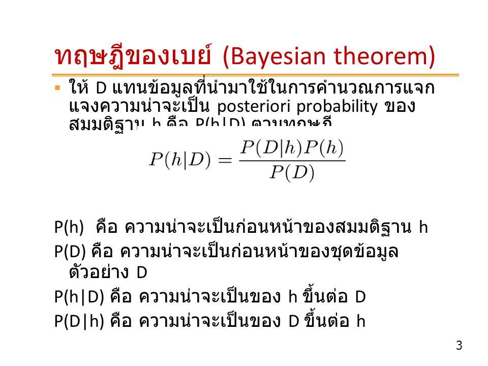 ทฤษฎีของเบย์ (Bayesian theorem)