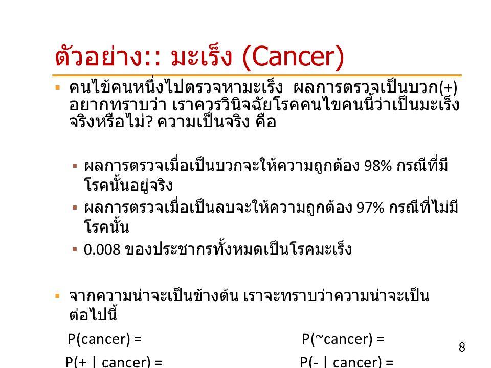 ตัวอย่าง:: มะเร็ง (Cancer)