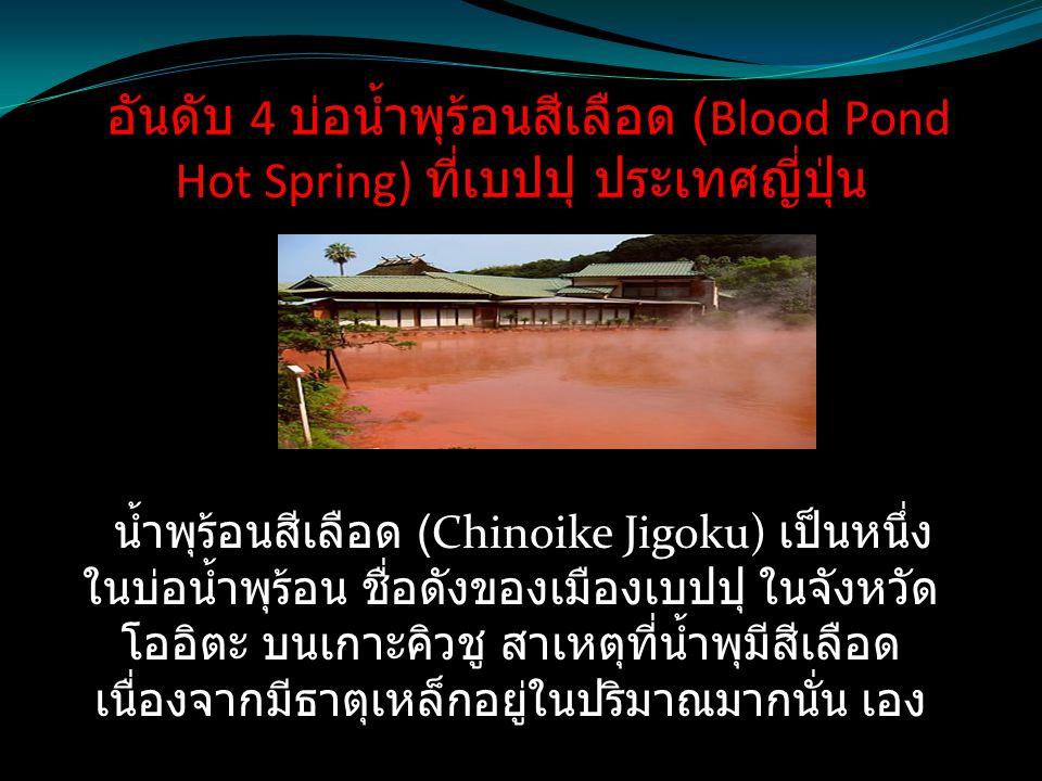 อันดับ 4 บ่อน้ำพุร้อนสีเลือด (Blood Pond Hot Spring) ที่เบปปุ ประเทศญี่ปุ่น