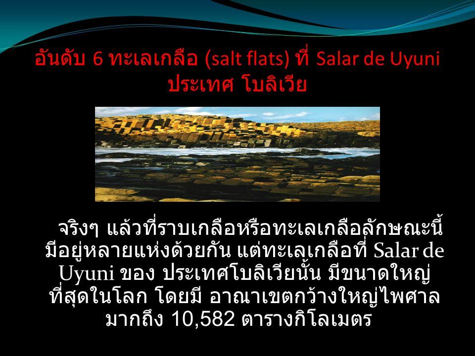 อันดับ 6 ทะเลเกลือ (salt flats) ที่ Salar de Uyuni ประเทศ โบลิเวีย