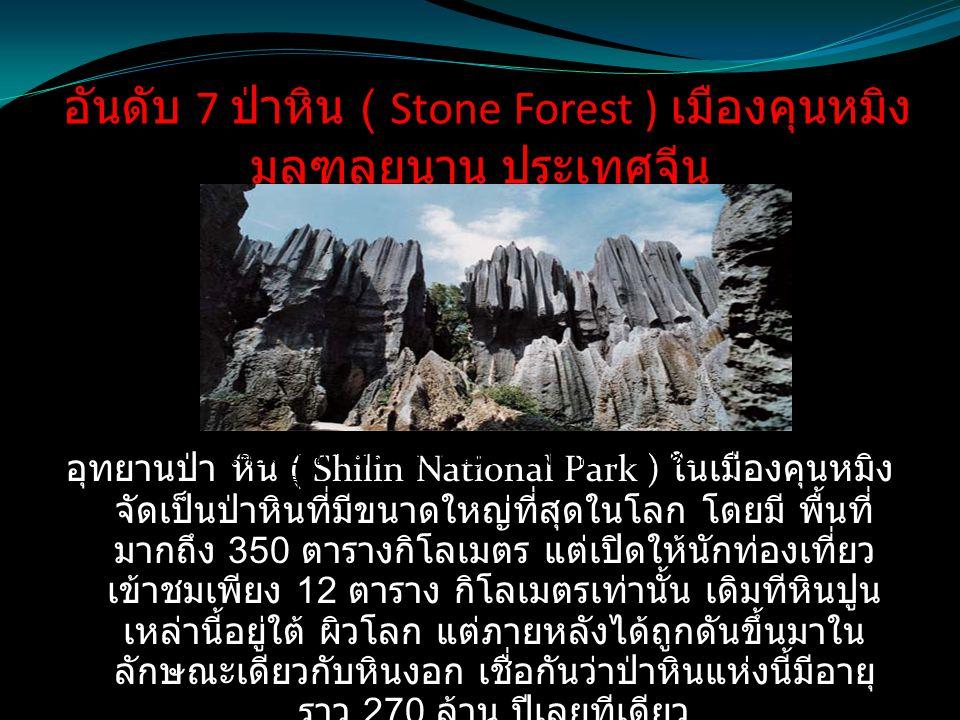 อันดับ 7 ป่าหิน ( Stone Forest ) เมืองคุนหมิง มลฑลยูนาน ประเทศจีน
