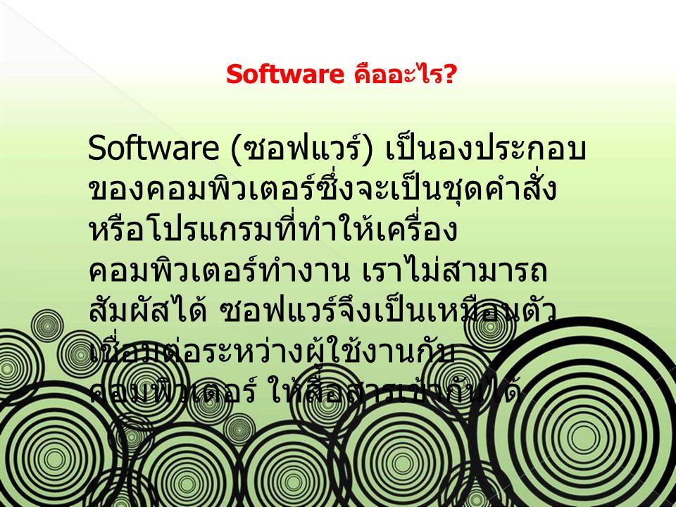 Software คืออะไร