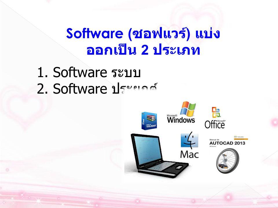 Software (ซอฟแวร์) แบ่งออกเป็น 2 ประเภท