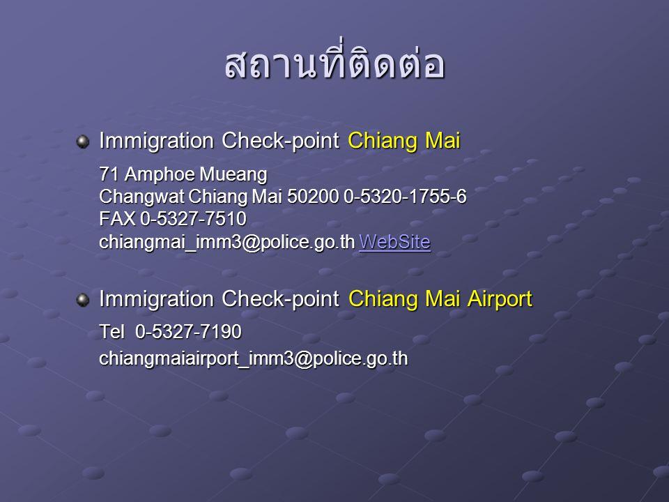 สถานที่ติดต่อ Immigration Check-point Chiang Mai