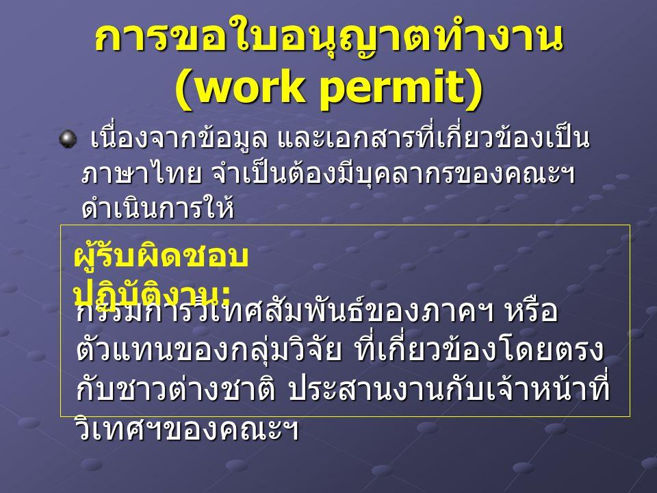 การขอใบอนุญาตทำงาน (work permit)