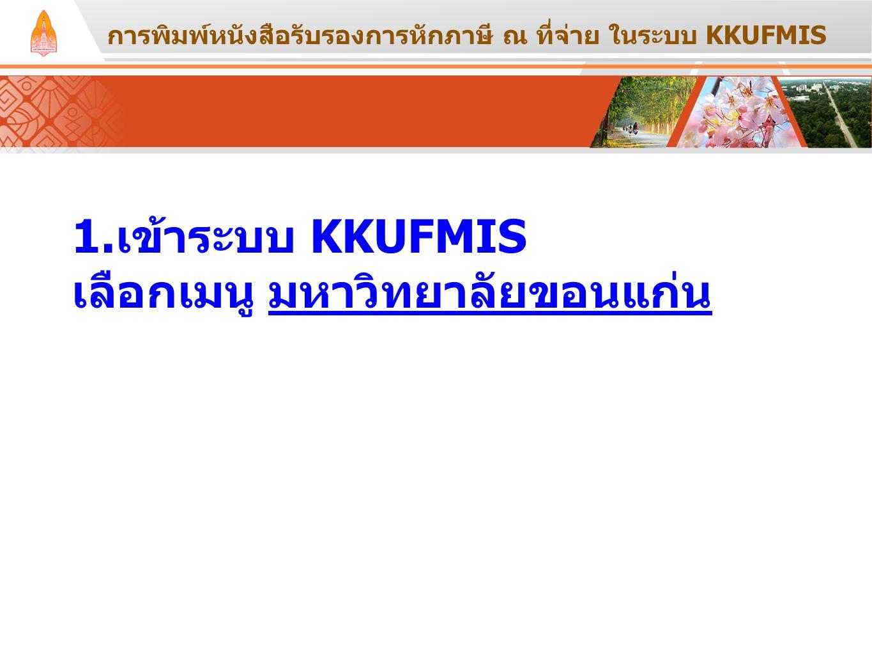1.เข้าระบบ KKUFMIS เลือกเมนู มหาวิทยาลัยขอนแก่น