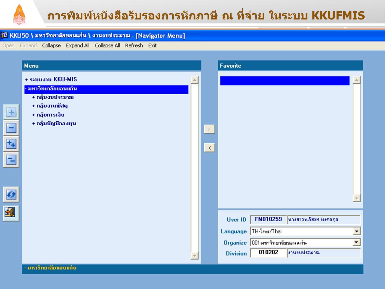 การพิมพ์หนังสือรับรองการหักภาษี ณ ที่จ่าย ในระบบ KKUFMIS
