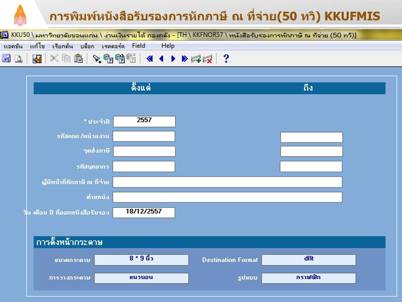 การพิมพ์หนังสือรับรองการหักภาษี ณ ที่จ่าย(50 ทวิ) KKUFMIS