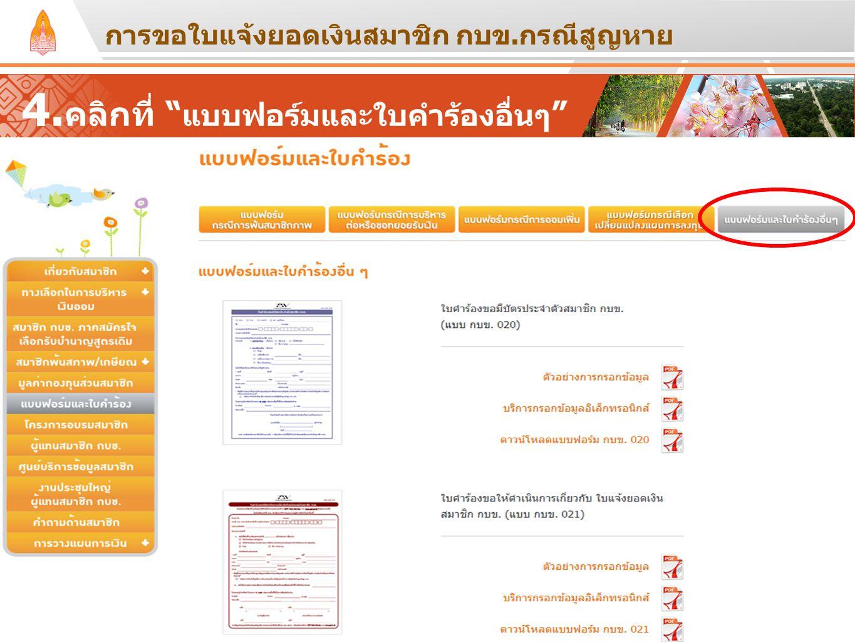4.คลิกที่ แบบฟอร์มและใบคำร้องอื่นๆ