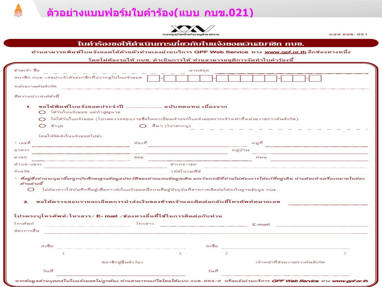 ตัวอย่างแบบฟอร์มใบคำร้อง(แบบ กบข.021)