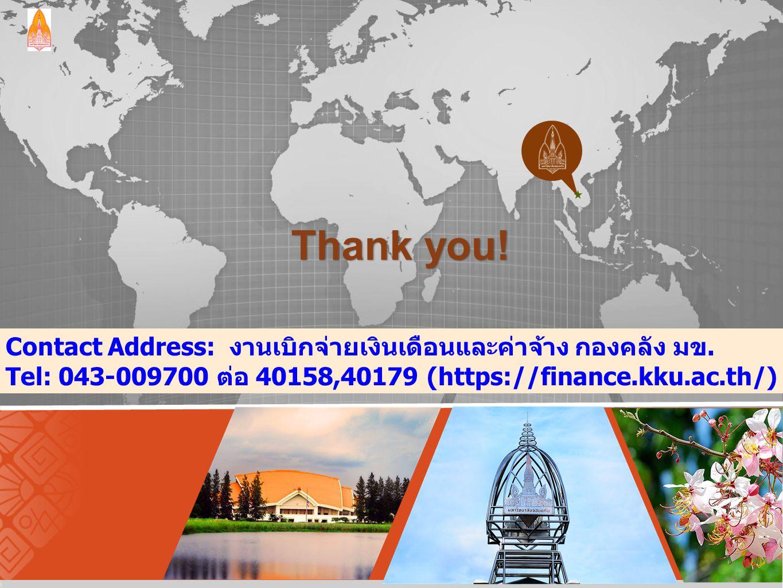 Thank you! Contact Address: งานเบิกจ่ายเงินเดือนและค่าจ้าง กองคลัง มข.