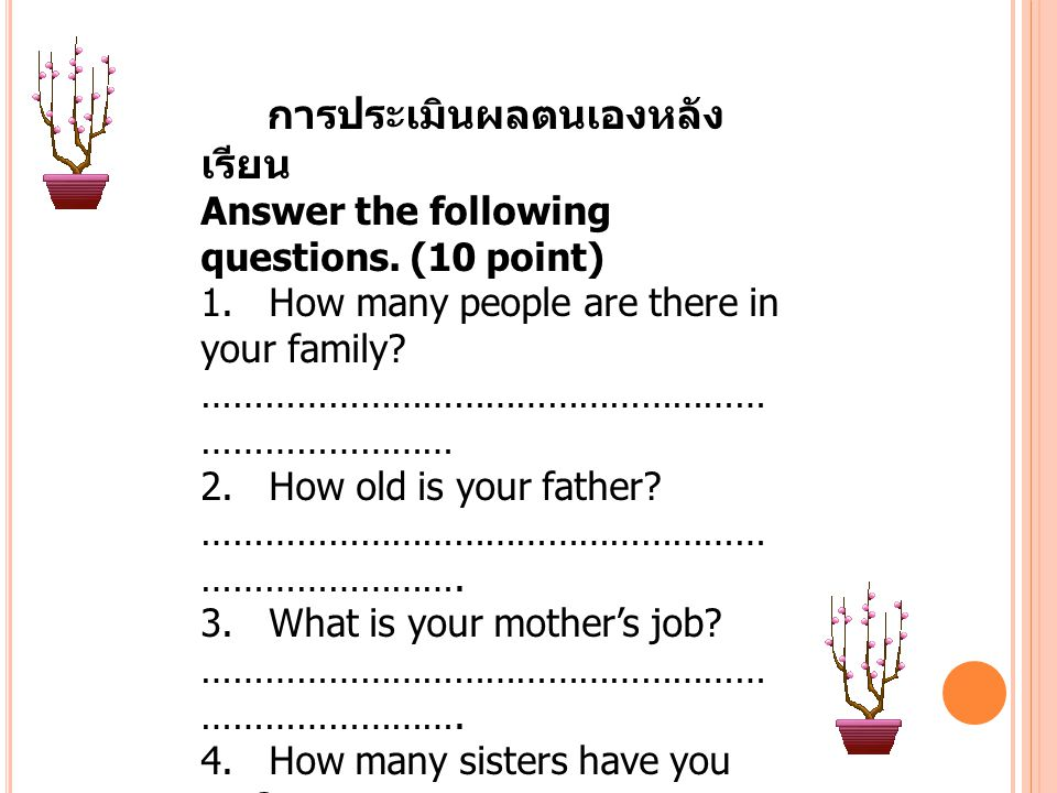 Answer the following questions. (10 point)