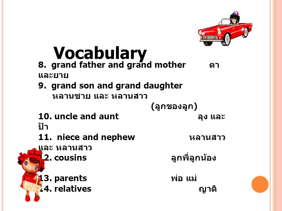 Vocabulary 8. grand father and grand mother ตาและยาย