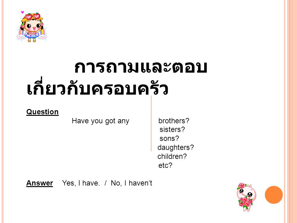 การถามและตอบเกี่ยวกับครอบครัว