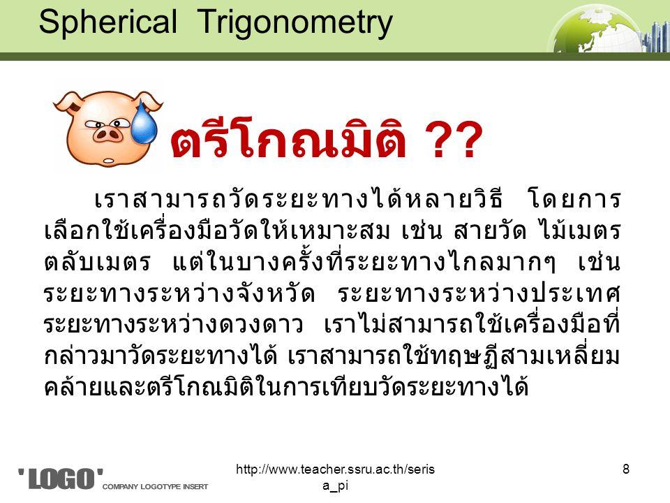 ตรีโกณมิติ Spherical Trigonometry