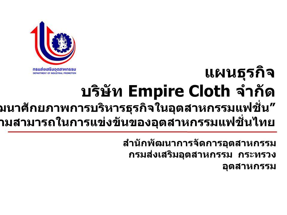 บริษัท Empire Cloth จำกัด