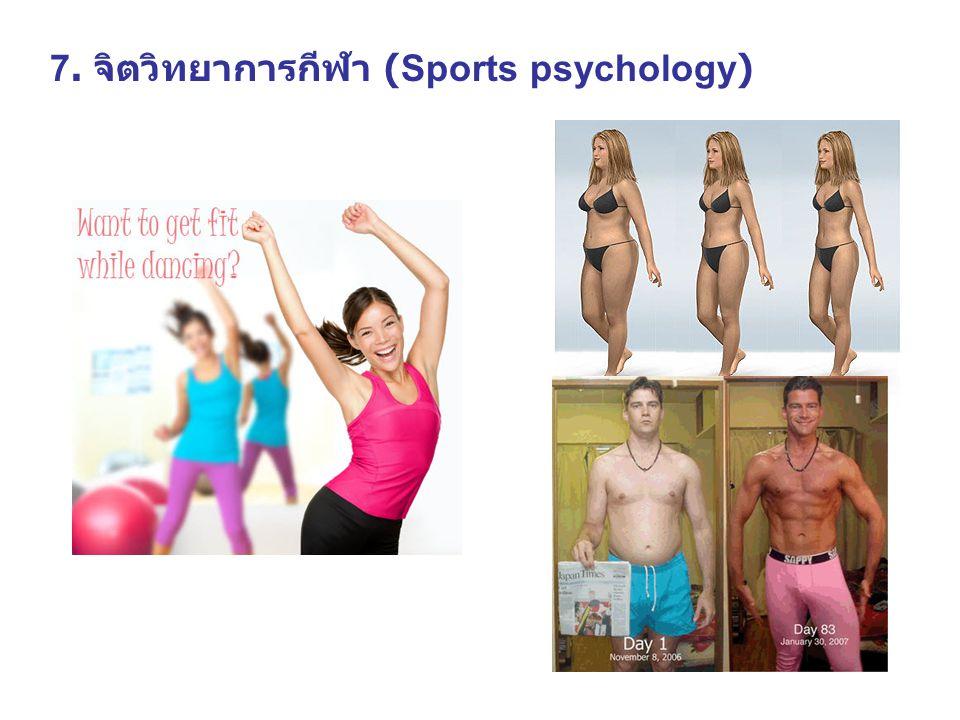 7. จิตวิทยาการกีฬา (Sports psychology)