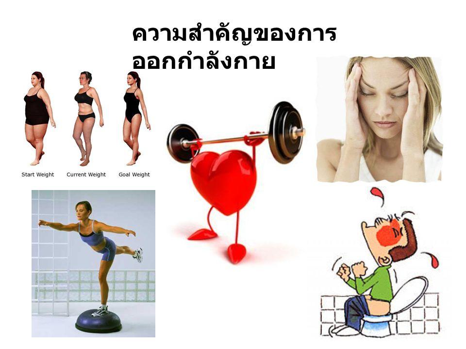 ความสำคัญของการออกกำลังกาย