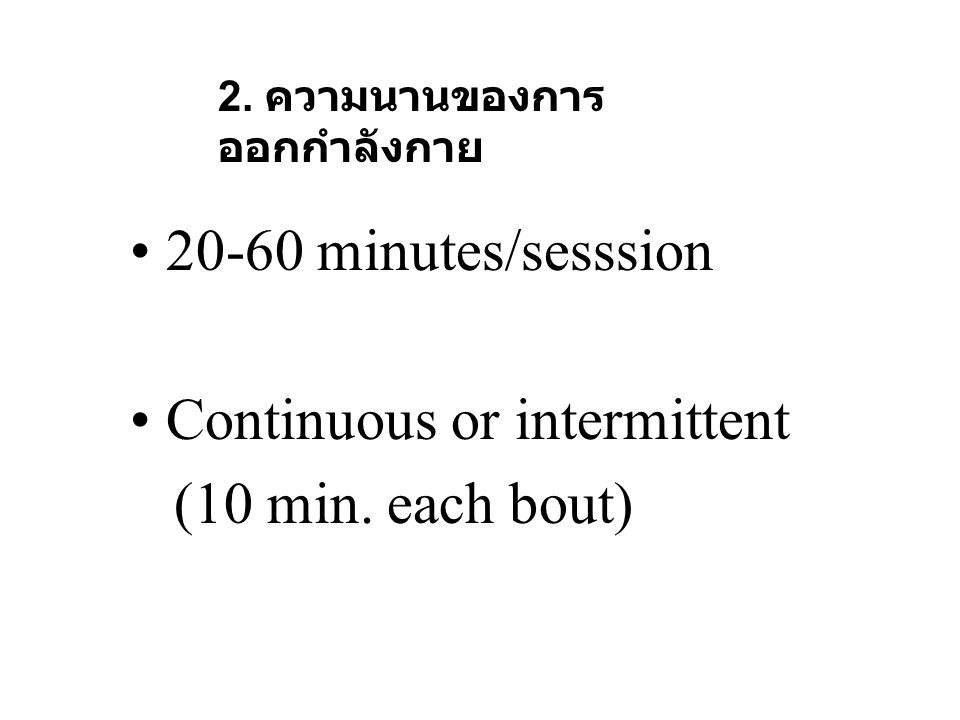 Continuous or intermittent (10 min. each bout)