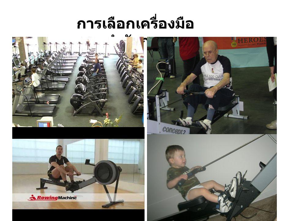 การเลือกเครื่องมือออกกำลังกาย