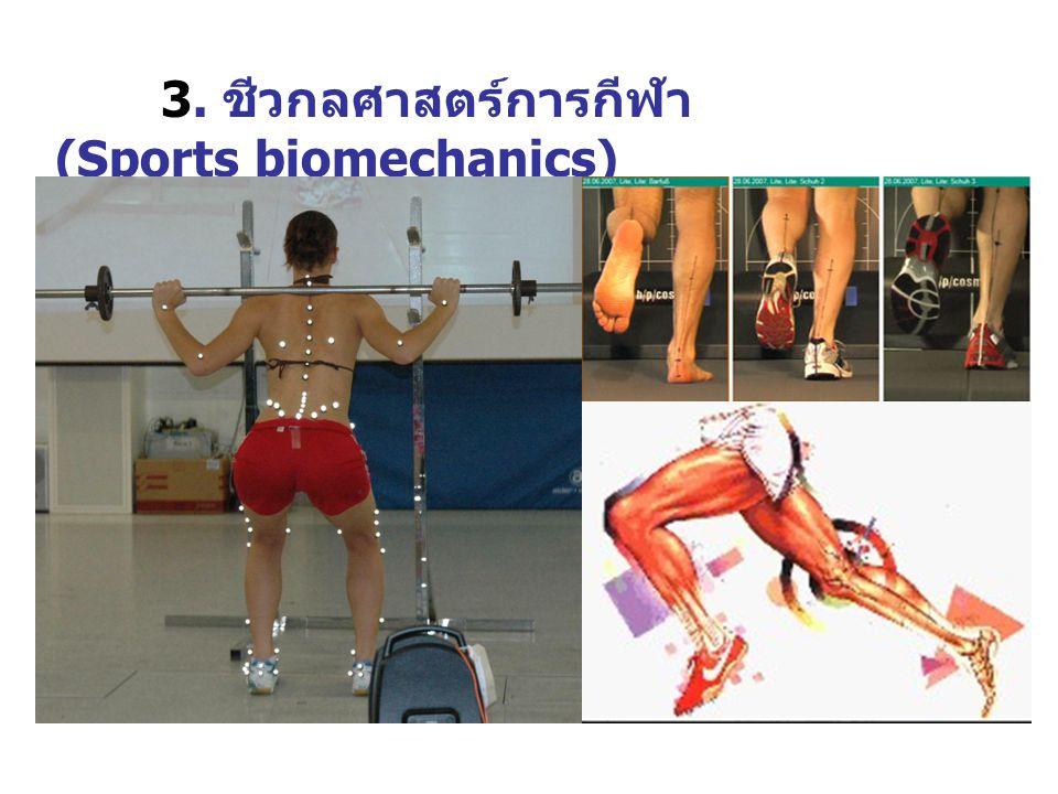 3. ชีวกลศาสตร์การกีฬา (Sports biomechanics)