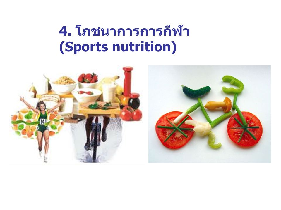 4. โภชนาการการกีฬา (Sports nutrition)