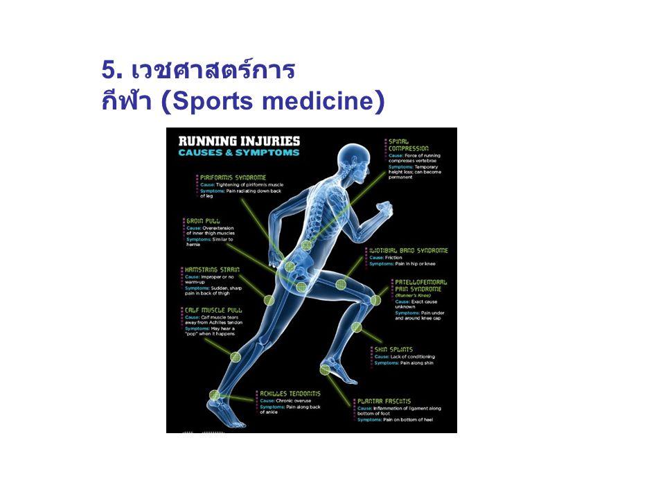 5. เวชศาสตร์การกีฬา (Sports medicine)