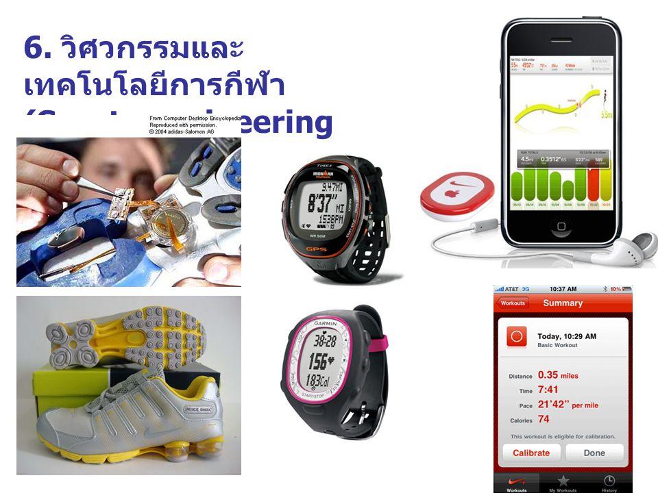 6. วิศวกรรมและเทคโนโลยีการกีฬา (Sports engineering and technology)