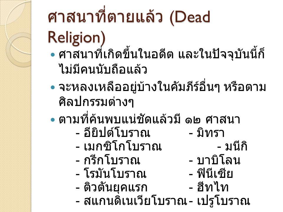 ศาสนาที่ตายแล้ว (Dead Religion)