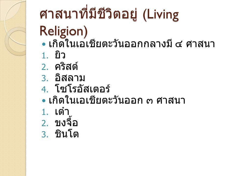 ศาสนาที่มีชีวิตอยู่ (Living Religion)