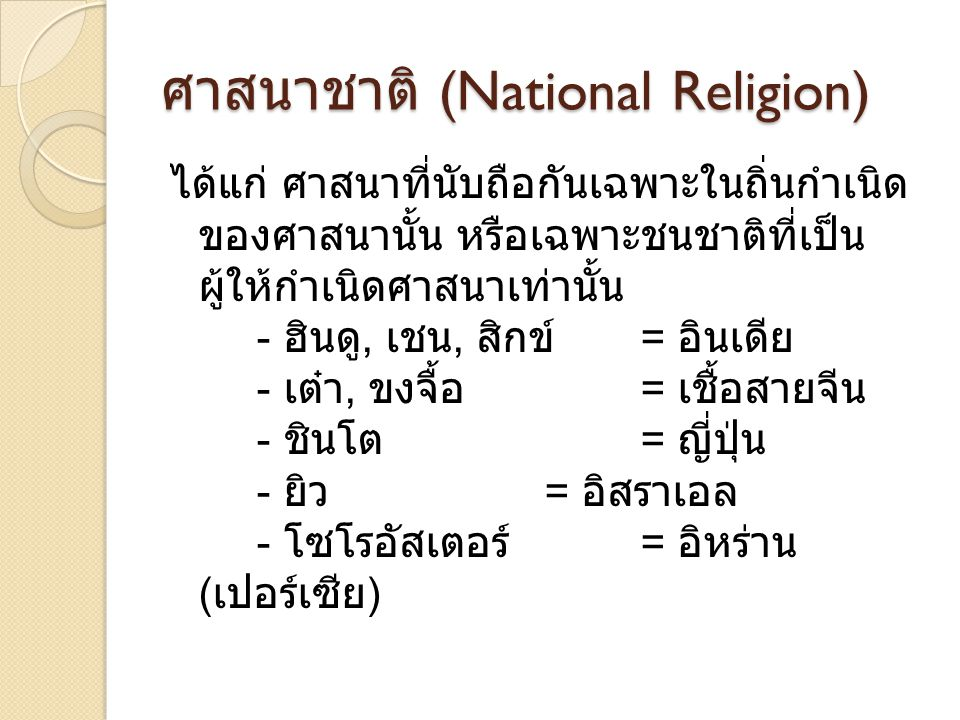 ศาสนาชาติ (National Religion)