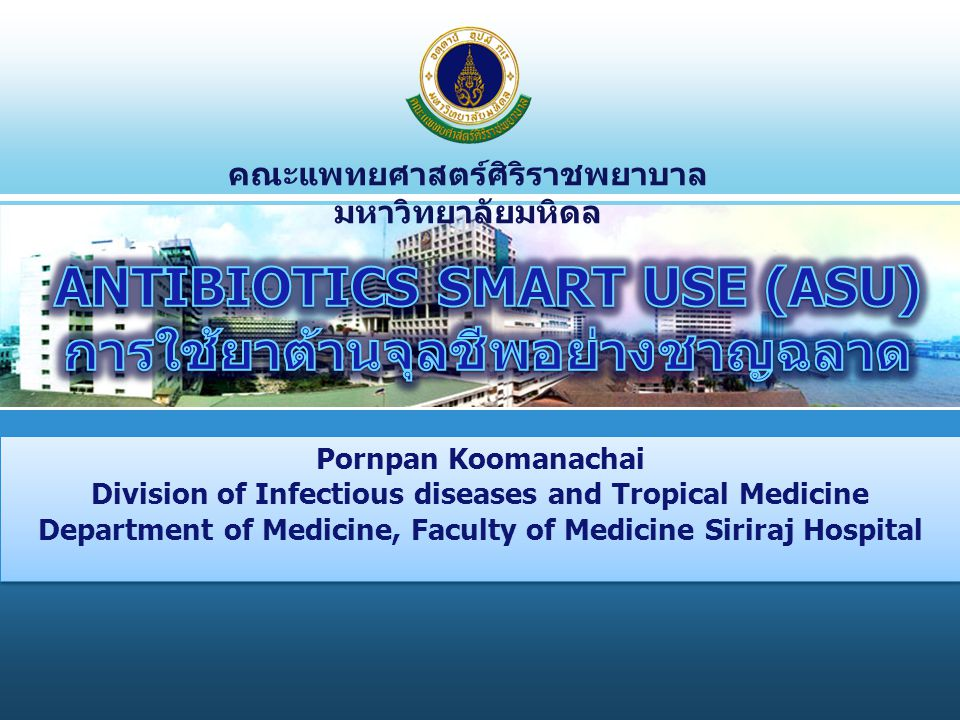 ANTIBIOTICS SMART USE (ASU) การใช้ยาต้านจุลชีพอย่างชาญฉลาด