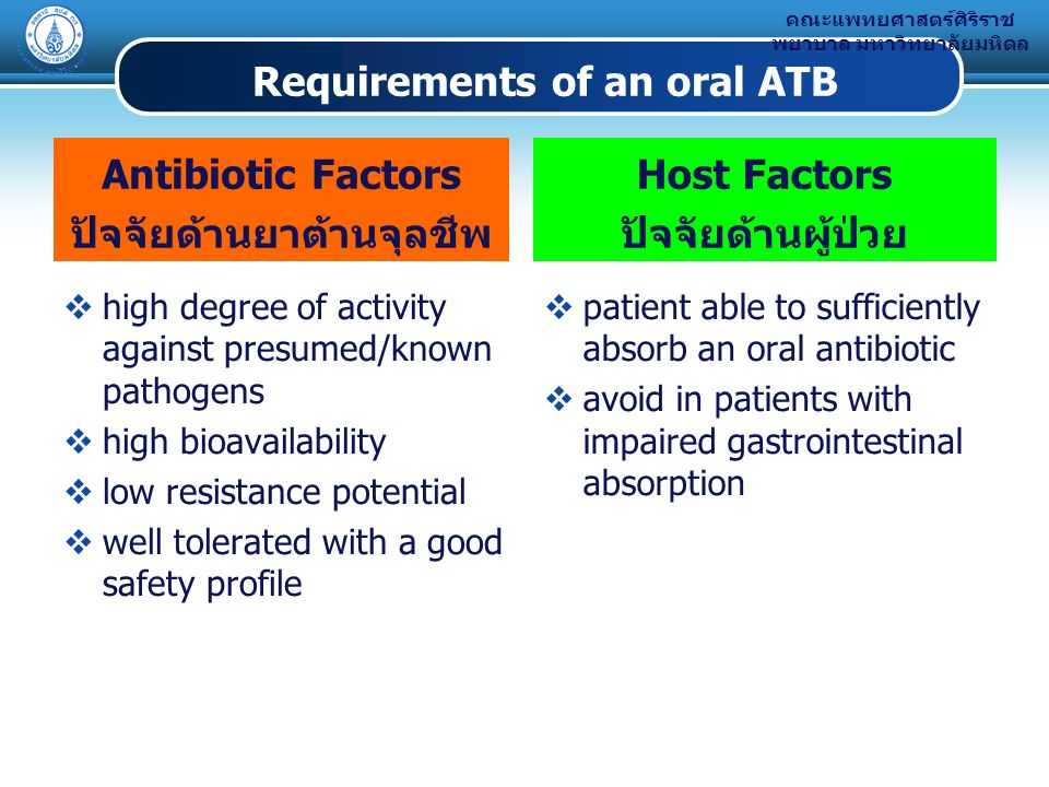 Requirements of an oral ATB