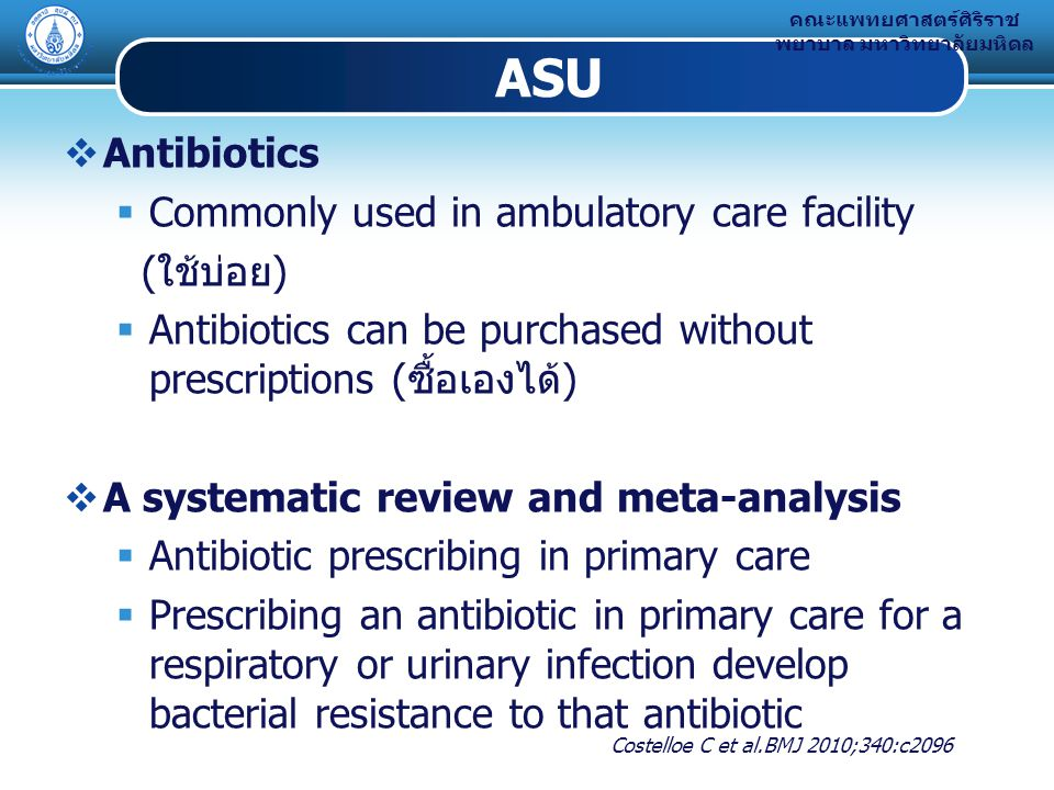 ASU Antibiotics Commonly used in ambulatory care facility (ใช้บ่อย)