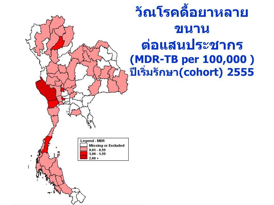 วัณโรคดื้อยาหลายขนาน ต่อแสนประชากร (MDR-TB per 100,000 )