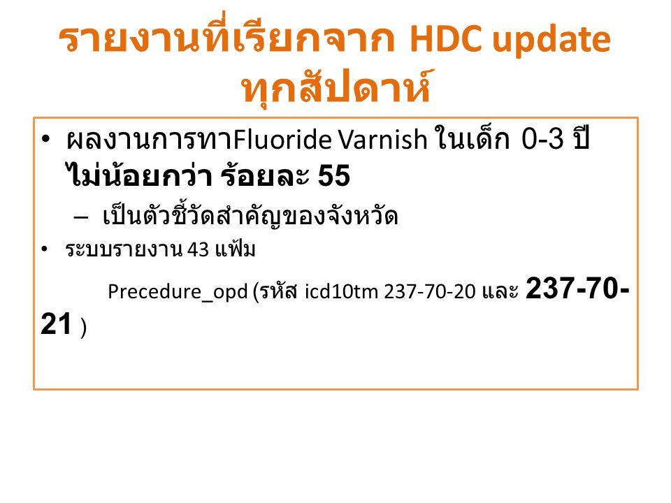 รายงานที่เรียกจาก HDC update ทุกสัปดาห์
