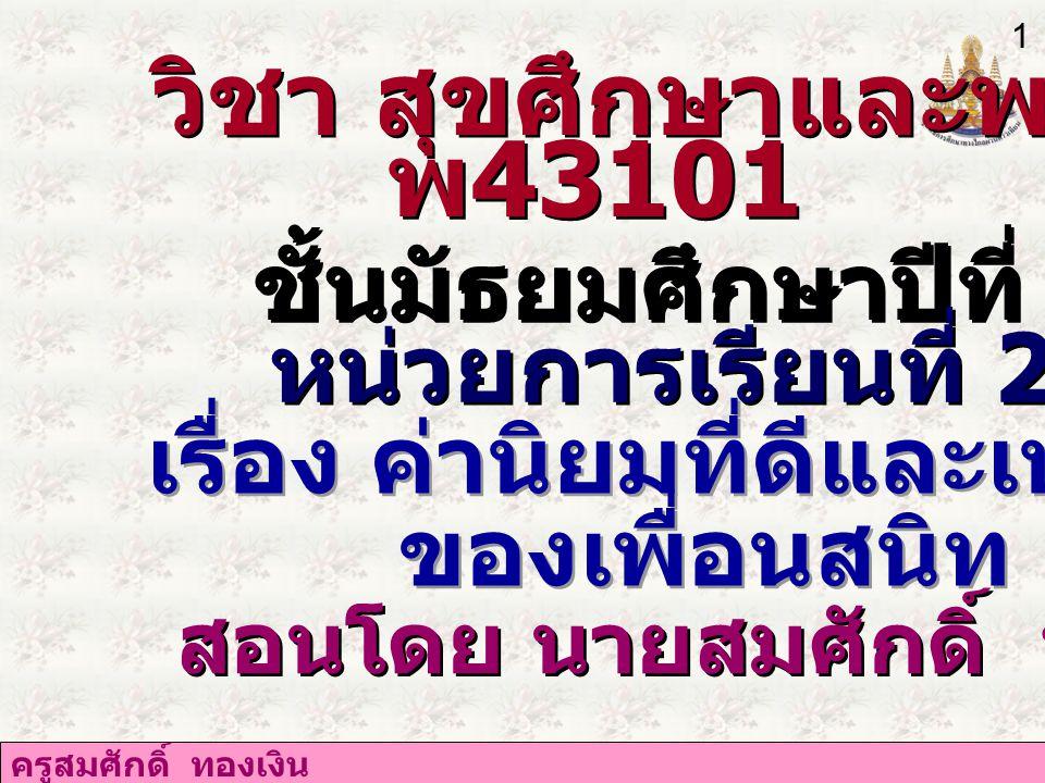 วิชา สุขศึกษาและพลศึกษา พ43101