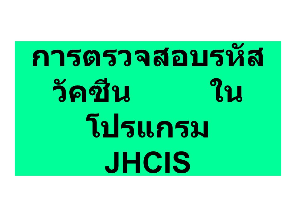 การตรวจสอบรหัสวัคซีน ในโปรแกรม JHCIS