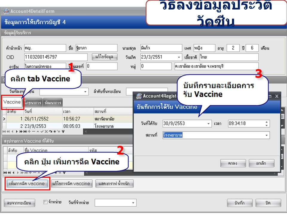 วิธีลงข้อมูลประวัติวัคซีน