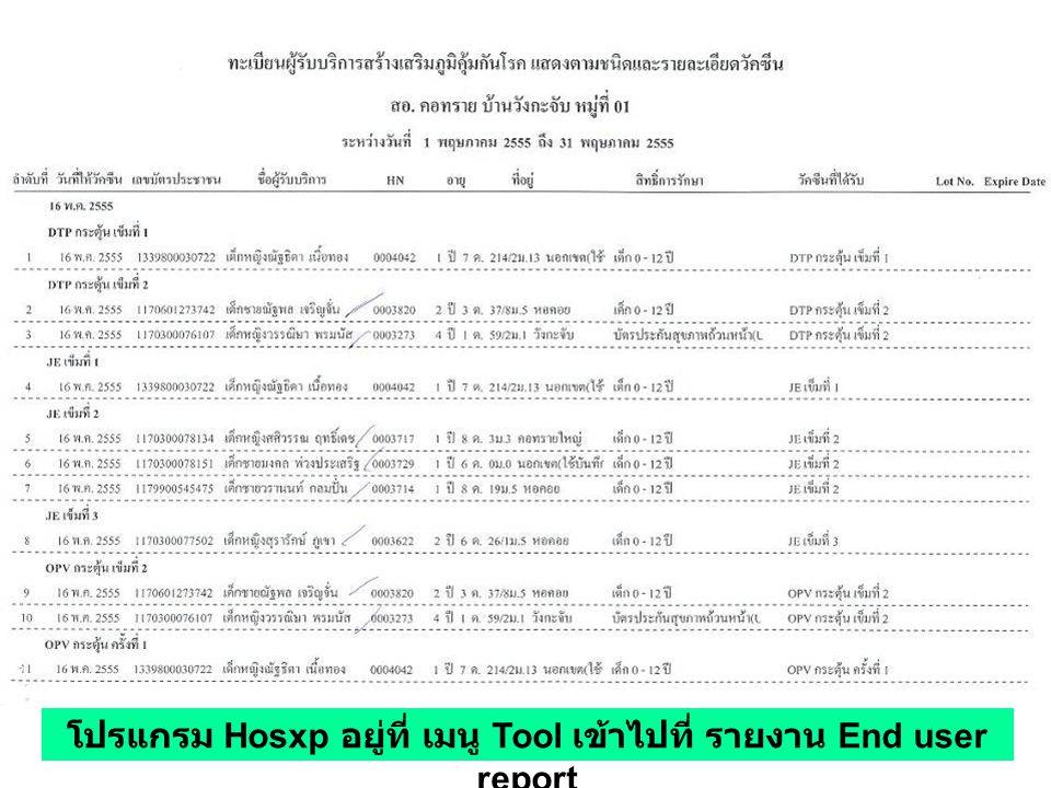 โปรแกรม Hosxp อยู่ที่ เมนู Tool เข้าไปที่ รายงาน End user report