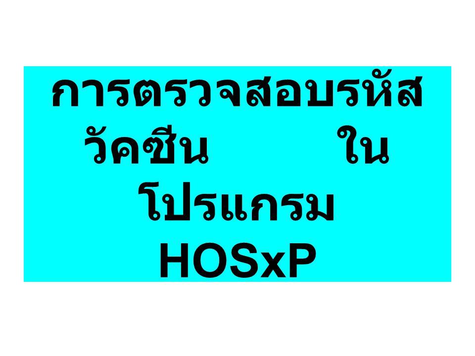 การตรวจสอบรหัสวัคซีน ในโปรแกรม HOSxP