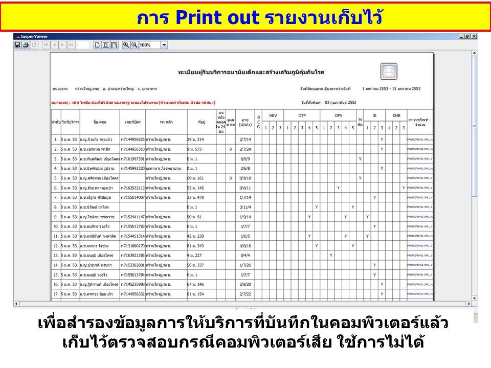 การ Print out รายงานเก็บไว้
