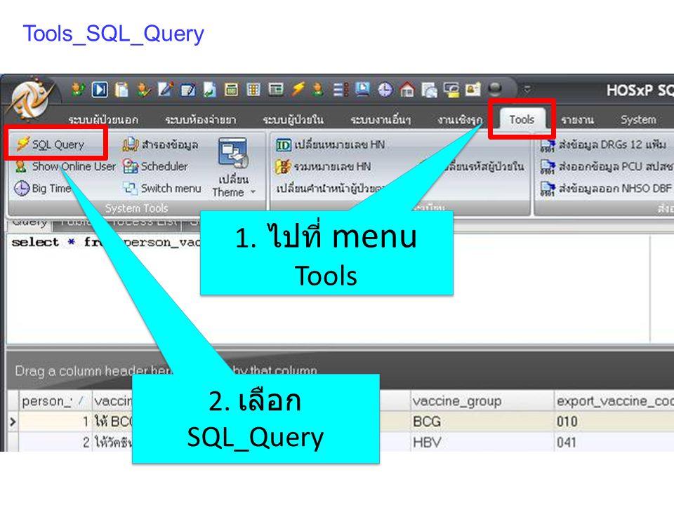 Tools_SQL_Query 1. ไปที่ menu Tools 2. เลือก SQL_Query
