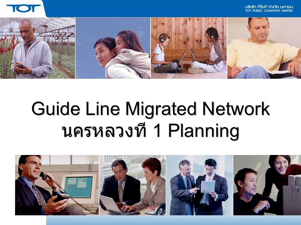 Guide Line Migrated Network นครหลวงที 1 Planning