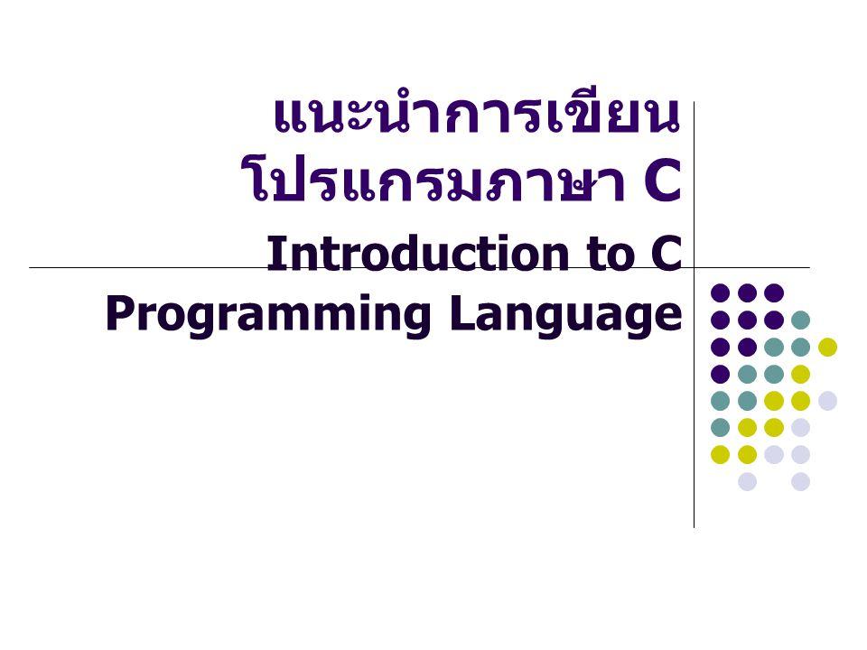 แนะนำการเขียนโปรแกรมภาษา C Introduction to C Programming Language